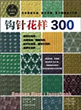 Crochet Patterns 300 - OUT OF PRINT Japanese Craft Book (Simplified Chinese Edition)
