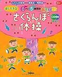 さくらんぼ体操 (Gakken保育Books)