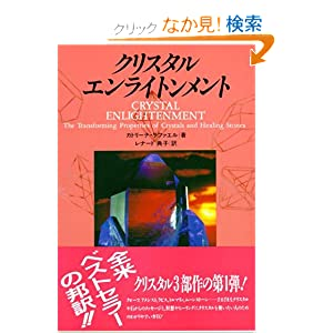 クリスタル・エンライトンメント (OEJ books)