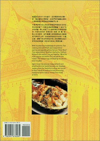 Thai Cooking Made Easy (English and Chinese Edition) by Wei Chuans Cooking