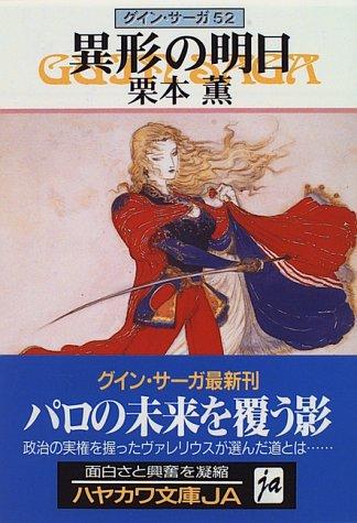異形の明日―グイン・サーガ(52) (ハヤカワ文庫JA)