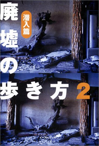 Read Online How to walk the ruins <2> infiltration Hen (2003) ISBN: 4872573862 [Japanese Import] pdf epub