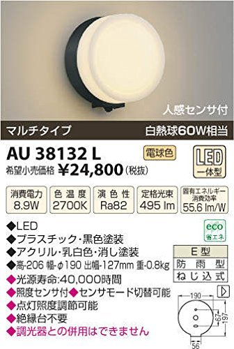 コイズミ照明 LED防雨型ブラケットマルチタイプ(白熱球60A相当)電球色 AU38135L B00DHIBVE6 10680 白|人感センサなし 白
