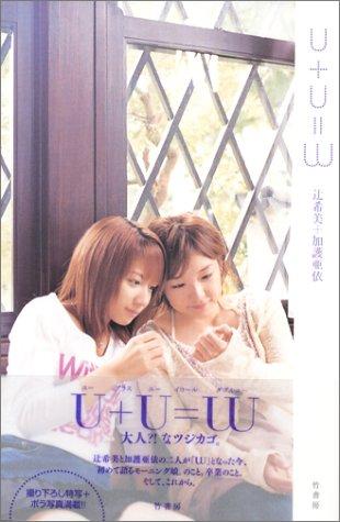 U+U=W