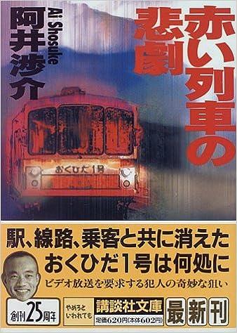 赤い列車の悲劇 (講談社文庫) | ...