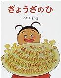 ぎょうざのひ (日本の絵本)