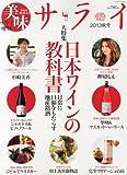 サライ増刊 美味サライ2013秋号 2013年 11月号 [雑誌]