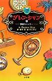 ダレン・シャン〈7〉黄昏のハンター (小学館ファンタジー文庫)