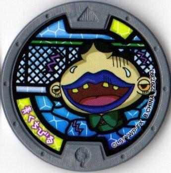 Amazon 妖怪メダル青くちびるノーマルグレー妖怪ウォッチ