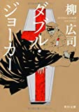ダブル・ジョーカー (角川文庫)