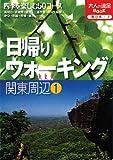 日帰りウォーキング関東周辺① (大人の遠足BOOK)
