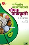 img - for Garbhavati Va Balantinisathi Poshak Pak-kruti (Marathi Edition) book / textbook / text book