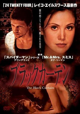 Amazon | ブラックカーテン [DVD...