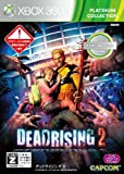 Dead Rising 2 (Platinum Collection) [Japan Import]