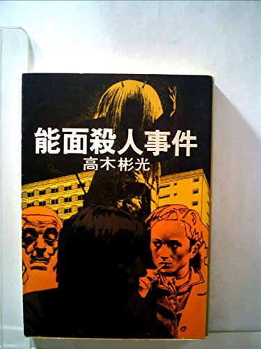 能面殺人事件 (1979年) (角川文庫)