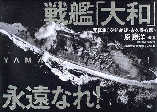 "Senkan ""Yamato"" eien nare! shashinshū <kūzen zetsugo eikyū hozonban> = Yamato forever! PDF ePub ebook"