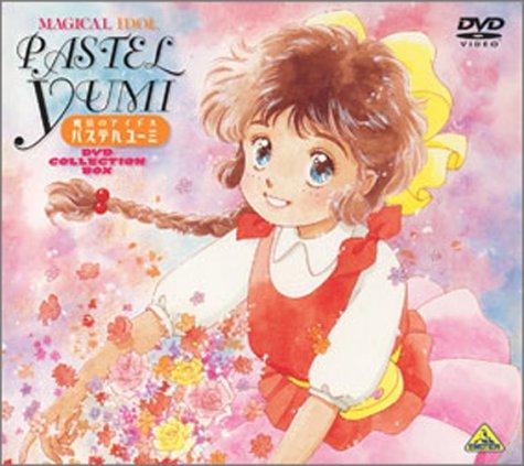 魔法のアイドル パステルユーミ DVD COLLECTION BOX B0000A5B3V