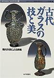 Kodai garasu no waza to bi : gendai sakka ni yoru chōsen