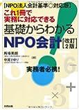 これ1冊で実務に対応できる基礎からわかるNPO会計―NPO法人会計基準対応版