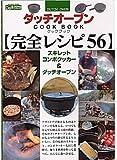 ダッチオーブンクックブック〈完全レシピ56〉―スキレットコンボクッカー&ダッチオーブン (タツミムック―Do楽BOOKSシリーズ)