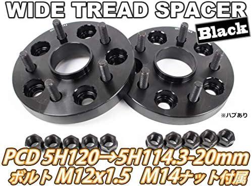 LS460/LS600 ワイドトレッドスペーサー 2枚組 PCD変換 5H120→5H114.3 20mm ハブあり (黒)