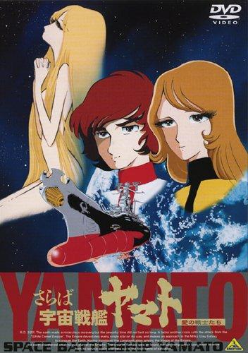 さらば宇宙戦艦ヤマト〜愛の戦士たち