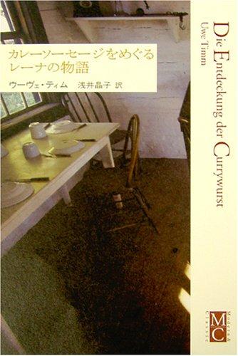 カレーソーセージをめぐるレーナの物語 (Modern & Classic)
