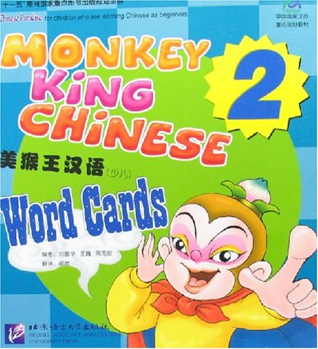 Monkey King Chinese (School-age edition) - Word Cards 2 (Chinese Edition)