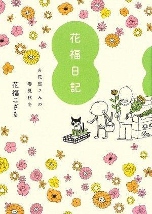 花福日記――お花屋さんの春夏秋冬――