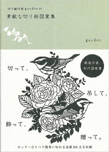 切り絵作家 Gardenの素敵な切り絵図案集 Garden 本 通販 Amazon