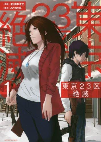 東京23区絶滅(1) (アクションコミックス)
