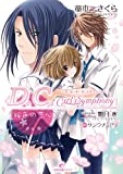 D.C.Girl's Symphony 桜色の恋心