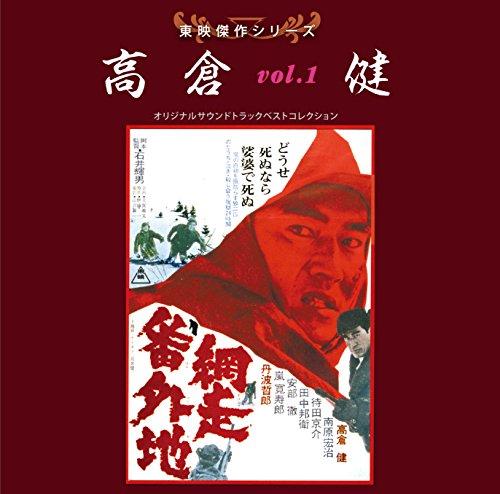 Toei Kessaku Series Takakura Ken Vol.1(Abashiri Bangaichi)(Golgo 13)(Fuy