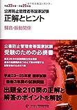 公害防止管理者等国家試験―正解とヒント 騒音・振動関係〈平成23年度~平成25年度〉
