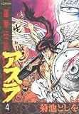 Asura 4 (Deluxe Comics) (1987) ISBN: 4061037544 [Japanese Import]