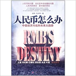 RMBs Destiny (Chinese Edition)