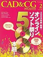 CAD & CG MAGAZINE (キャド アンド シージー マガジン) 2009年 02月号 [雑誌]