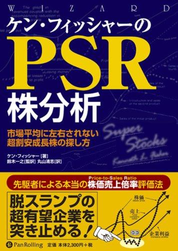 ケン・フィッシャーのPSR株分析 (ウィザードブックシリーズ)