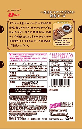 Natori smoked cheese 64g ~ 5 bags that once I would like to eat
