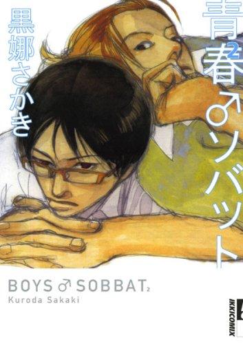 青春ソバット 2 (2) (IKKI COMICS)