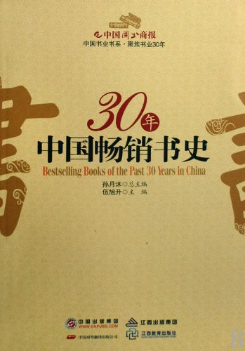 Download Chinas Bestsellers in the Past 30 Years (Chinese Edition) pdf epub