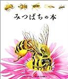 みつばちの本 (はじめての発見)