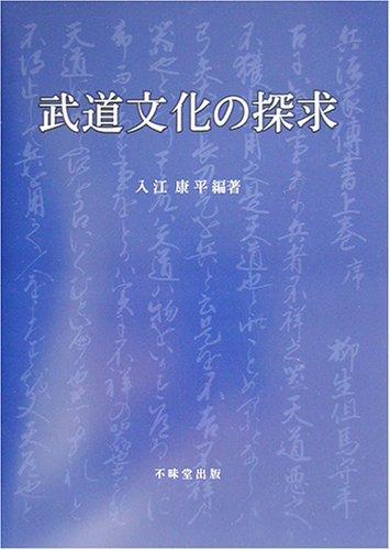 Download Budō bunka no tankyū ebook