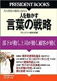 「人を動かす言葉の戦略」プレジデント社