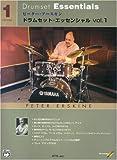 ピーターアースキン ドラムセットエッセンシャル vol.1 (CD付)