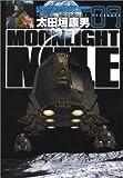 MOONLIGHT MILE 9 (ビッグコミックス)