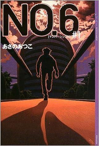 NO.6〔ナンバーシックス〕#1 (YA! ENTERTAINMENT) | あさの あつこ ...