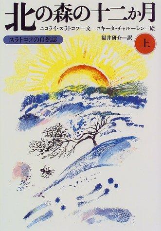 北の森の十二か月〈上〉―スラトコフの自然誌 (福音館のかがくのほん)