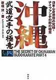 沖縄武道空手の極意〈その4〉日本心身思想の究極・ナイファンチの形の極意