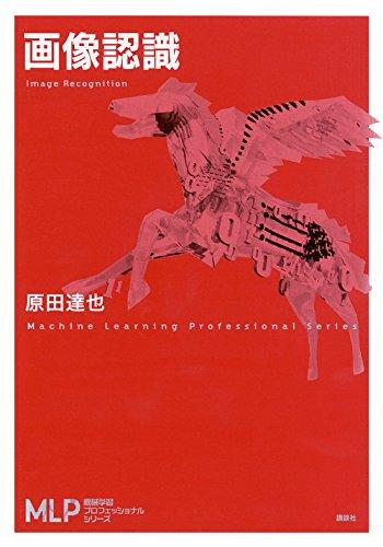 画像認識 (機械学習プロフェッショナルシリーズ)
